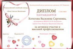 Котегова Василина Сергеевна