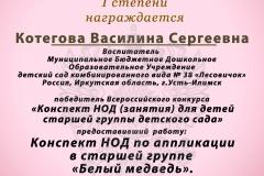 Котегова (2)