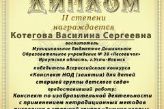 Котегова
