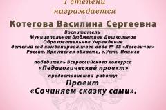 Котегова2