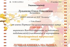 Благодарность Лукьянова.