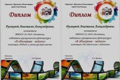 В объективе - педагог Русакова А.А.
