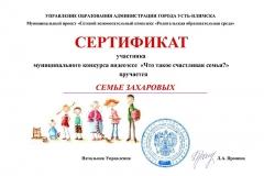 Конкурс видеоэссе семья Захаровых