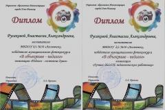 Победитель конкурса Русакова А.А.