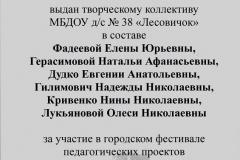 Сертификат участия в фестивале