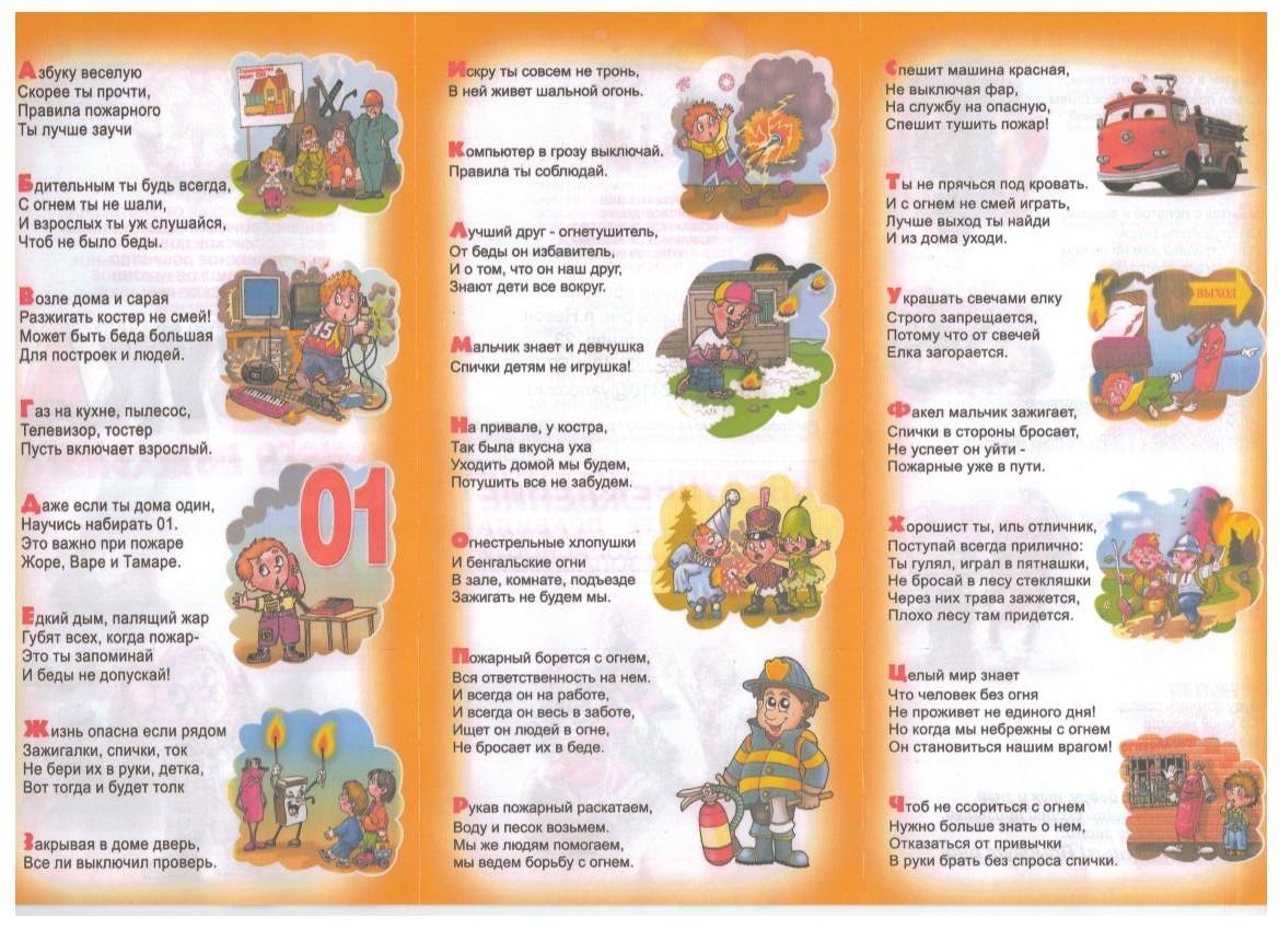 азбука юного пожарника 1