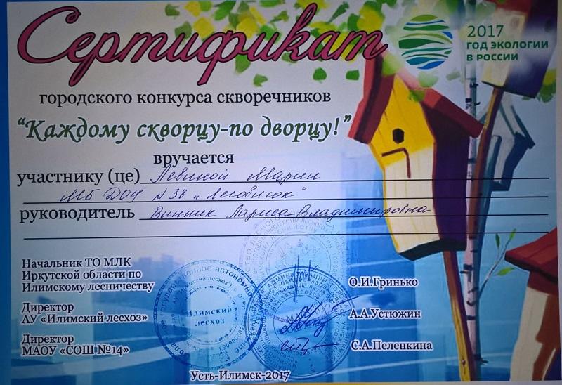 сертификат за участие группа 04